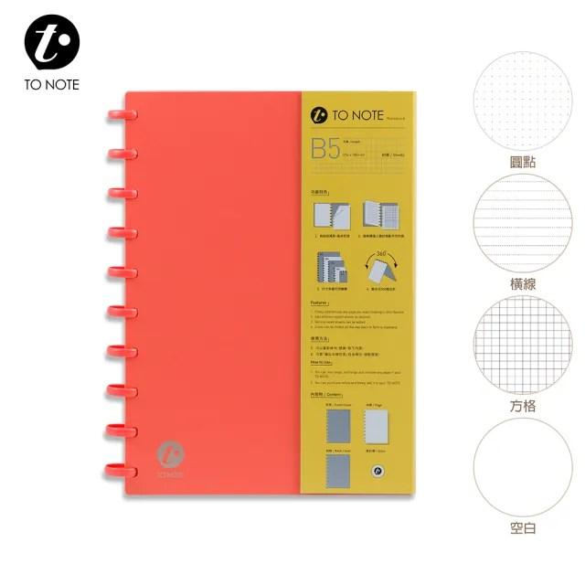 【TO NOTE】 Colour 香菇孔筆記本 B5 紅 空白/圓點/方格/橫線(四款可選/活頁本/記事本)