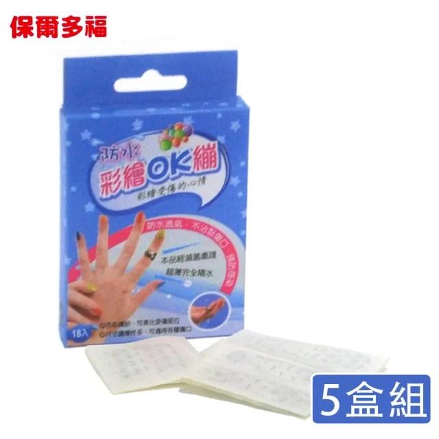 【保爾多福】彩繪防水OK繃-內含四種尺寸(5盒組)