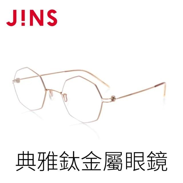 【JINS】典雅多邊鈦金屬眼鏡(特ALTN18S145)