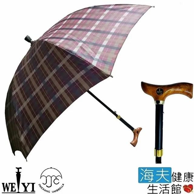 【海夫健康生活館】Weiyi 志昌 三段可調高 自動 傘杖(甜美可人-粉)