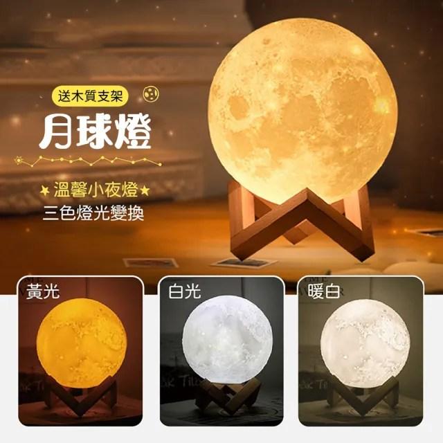【ANTIAN】觸控月球燈 送木質支架 無極調光- 15CM(創意小夜燈 裝飾燈)