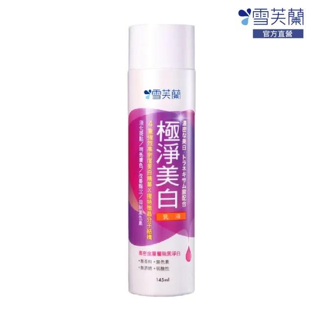 【雪芙蘭】微晶極淨美白乳液145ml