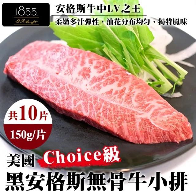 【海肉管家】美國1855安格斯Choice無骨牛小排(共10片_150g/片)