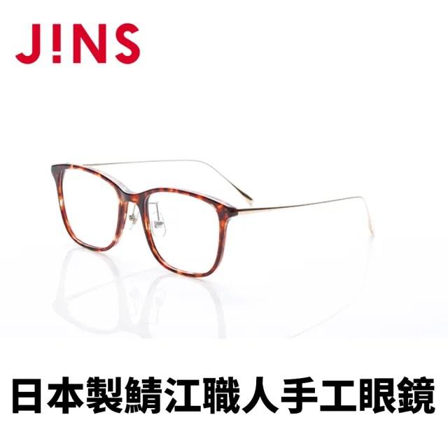 【JINS】日本製鯖江職人手工眼鏡(AUDF20A056)