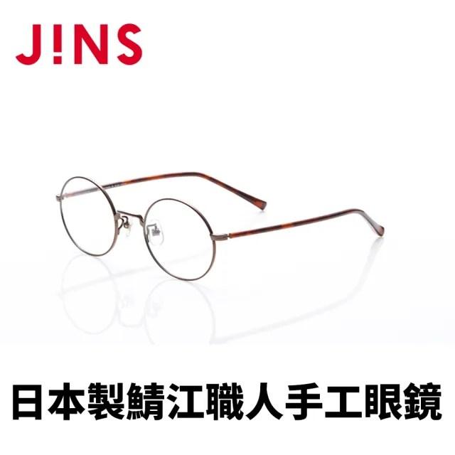 【JINS】日本製鯖江職人手工眼鏡(AUTF20A063)