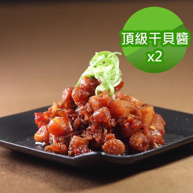 【菊之鮮】XO頂級干貝醬2罐組(280g/瓶x2罐)