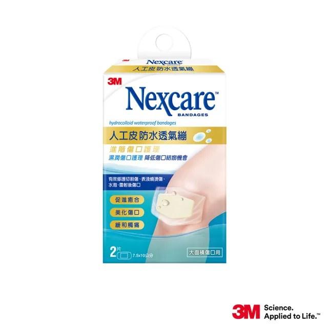 【3M】Nexcare 人工皮防水透氣繃(2片/包)