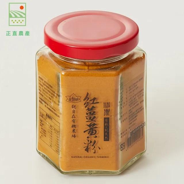 【觀自在】觀自在有機神農紅薑黃粉100g/1瓶(薑黃粉/紅薑黃粉)