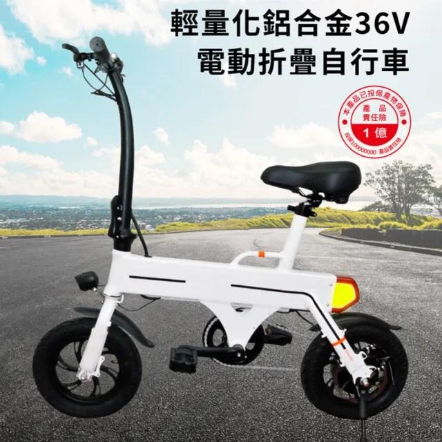 【CARSCAM】輕量化鋁合金36V電動折疊自行車