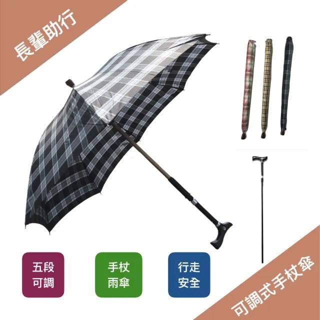 五段可調式手杖傘(一組兩把 拐杖傘 助行 銀髮族 長輩 止滑 行走安全 輔助)