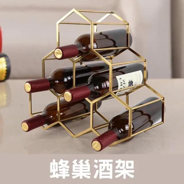 【CAXXA】蜂巢酒架 酒瓶架 紅酒架(酒瓶架 紅酒架)