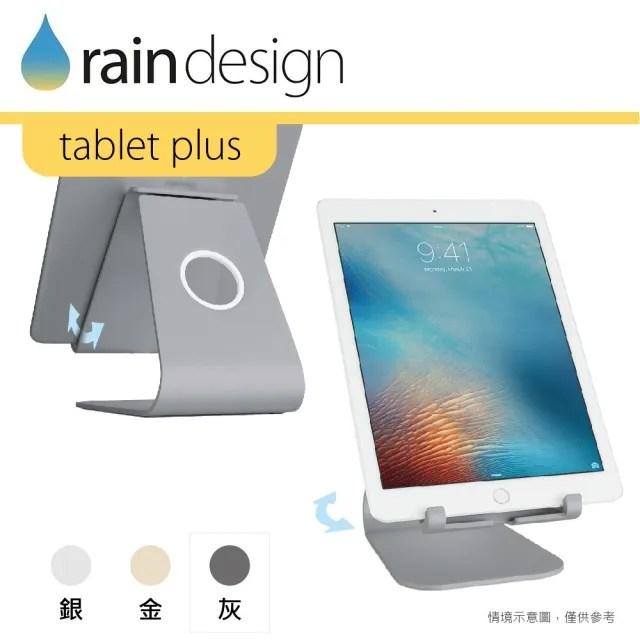 【Rain Design】mStand tablet plus 蘋板架 太空灰(iPad mini 5/ 9.7/ 10.2/ 10.5/ 10.9/ 11/ 12.9 適用)