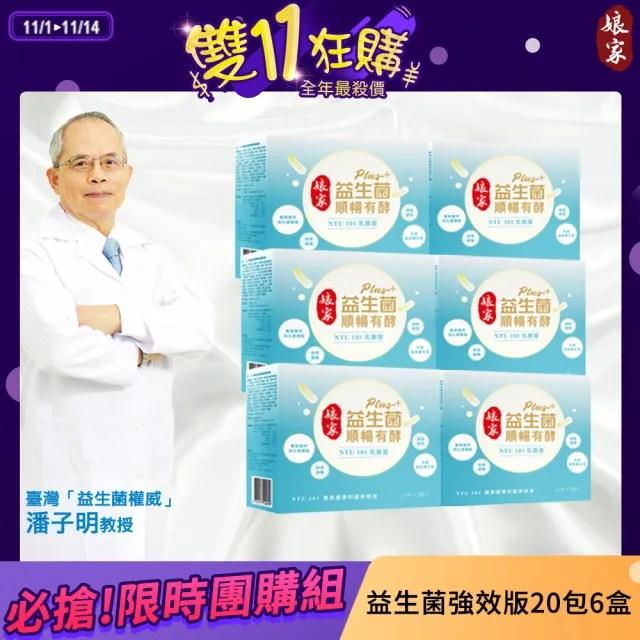 【娘家】益生菌順暢有酵強效版6盒-II(20包/盒)