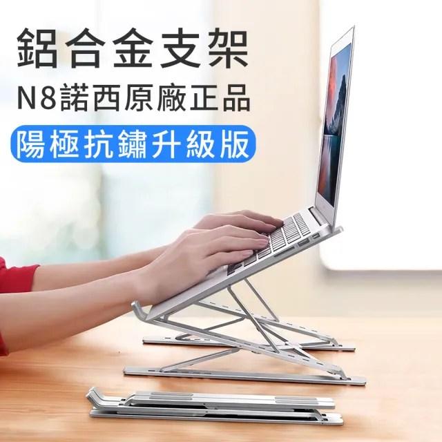 【諾西正品】N8雙重增高版 鋁合金筆記型電腦散熱支架(輕量折疊/升降筆電支架/便攜NB筆電架/原廠正品)