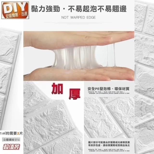 【Ainmax 艾買氏】小尺寸 乳白色 無重金屬防水立體 壁貼 無痕(32 x 70防撞3D 泡棉 壁紙 隔音泡棉)