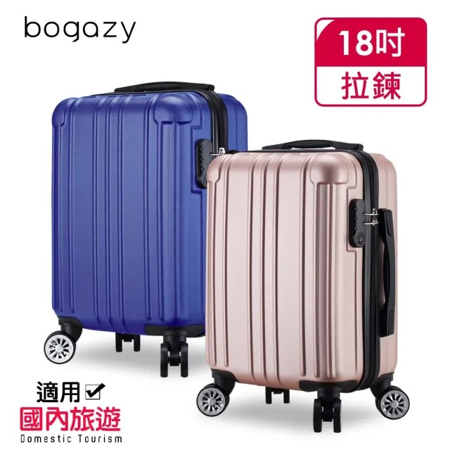 【Bogazy】繽紛亮彩 18吋廉航專用行李箱登機箱(多色任選*)