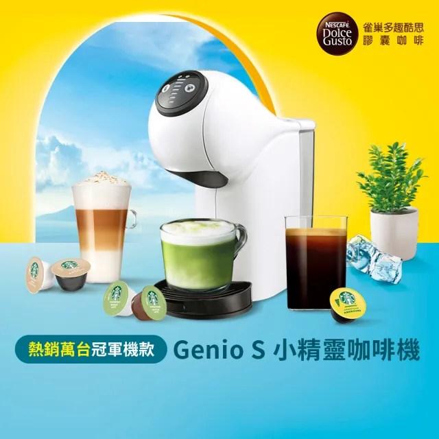 【Nestle 雀巢】雀巢多趣酷思膠囊咖啡機 Genio S(簡約白)