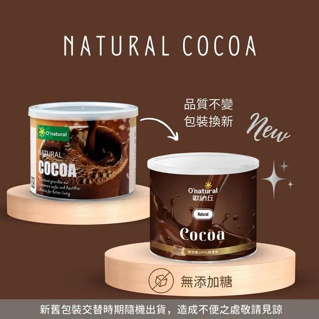 【Onatural 歐納丘】歐納丘純天然沖泡式可可粉150g/罐(可可粉、沖泡)
