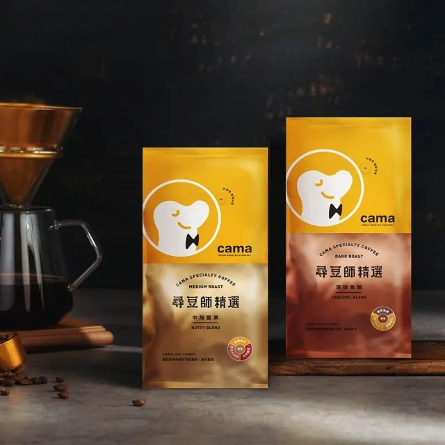 【cama cafe】尋豆師精選咖啡豆-1磅454g(口味任選)