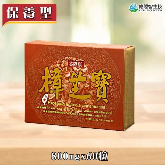 【益陞康】樟芝寶 保養型樟芝軟膠囊60粒(牛樟芝製品)