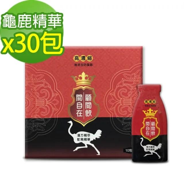 【即期品 關自在】漢方精萃龜鹿鴕鳥精顧關飲(10包/盒x3盒)