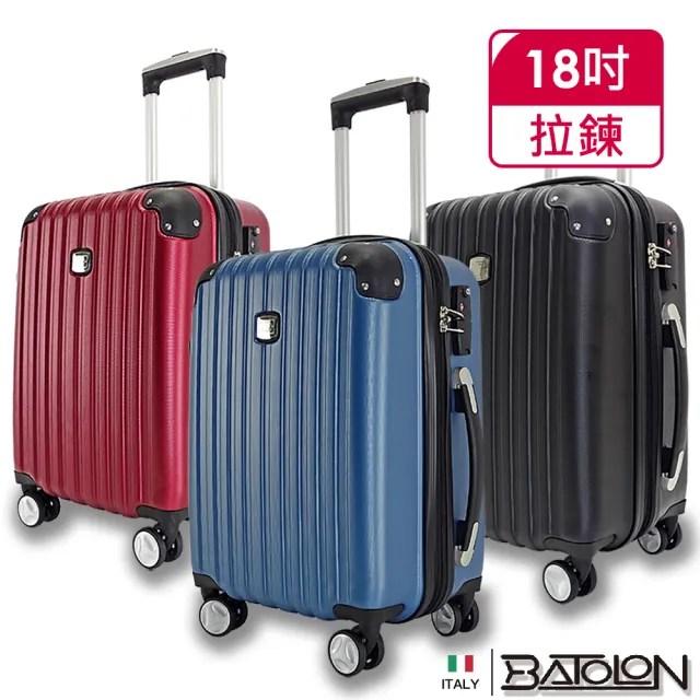 【Batolon 寶龍】18吋  風華再現TSA鎖加大ABS硬殼箱/行李箱(3色任選)