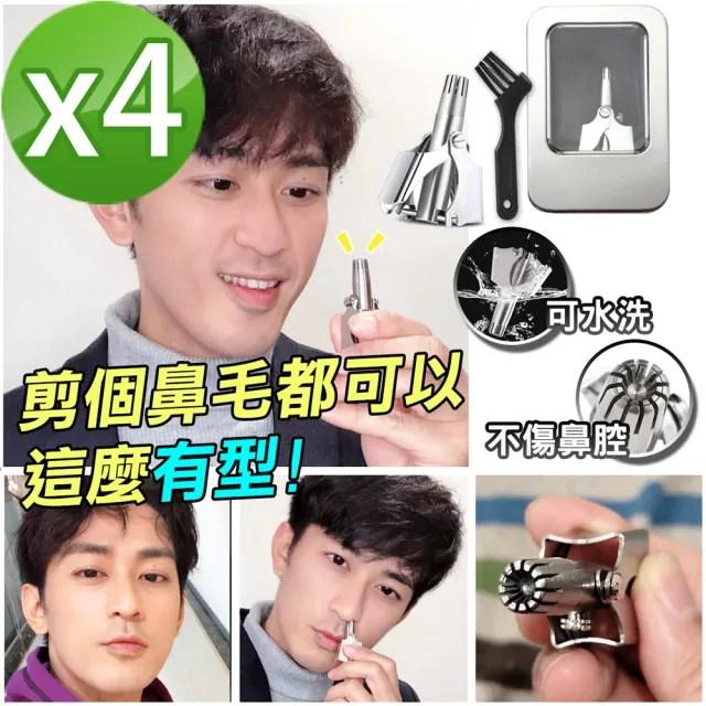 【黑魔法】不銹鋼全方位安全鼻毛修剪器(附贈清潔毛刷x4)
