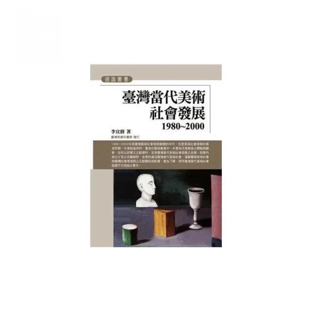 臺灣當代美術社會發展(1980?2000)