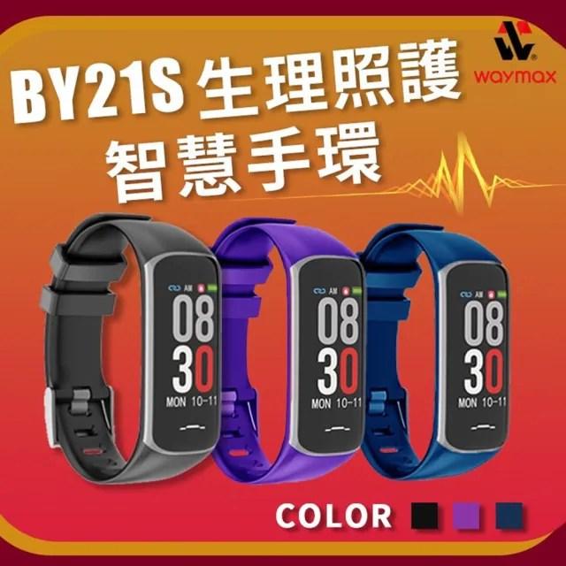【Waymax威瑪智能】BY21S 生理照護 智慧運動手環(自動數據監測 生理週期提醒 睡眠監測 手機查找)