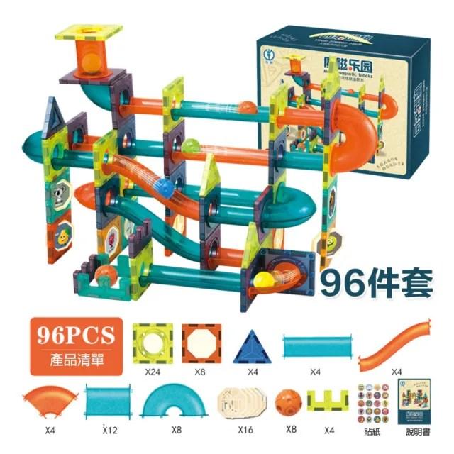 【積木城】兒童拼裝磁力百變軌道96件積木早教玩具(磁力積木)