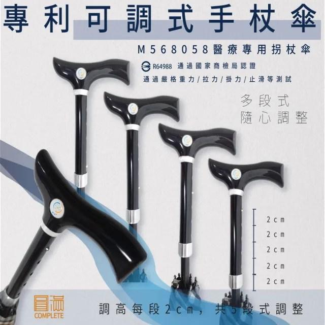 EA001 專利可調式醫療級手杖傘(醫療手杖傘 防曬 抗UV 央代布 超撥水 可調式 專利手杖傘)