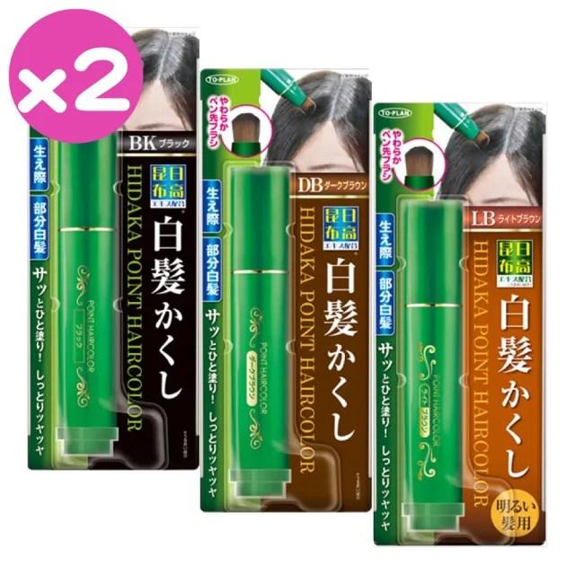 【日高昆布】(2入組)日本製 天然植物白髮補染 快速染髮筆 20g(深棕色/亮棕色/黑色)