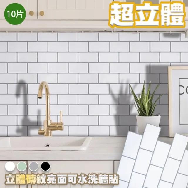 【QIDINA】3D立體貼瓷磚貼防水防油壁貼(10片 6色 搶購)