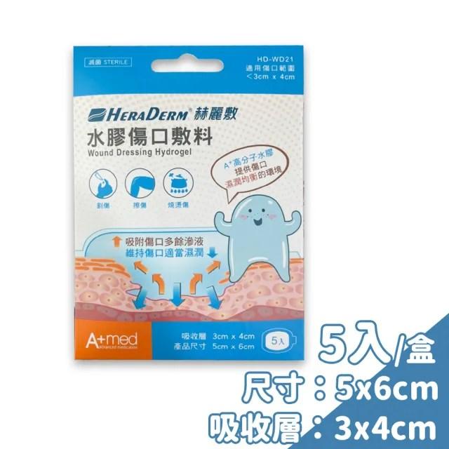 【赫麗敷】水膠傷口敷料 5x6cm 5入/盒(燒燙傷/擦割傷/蚊蟲咬傷/一般傷口)