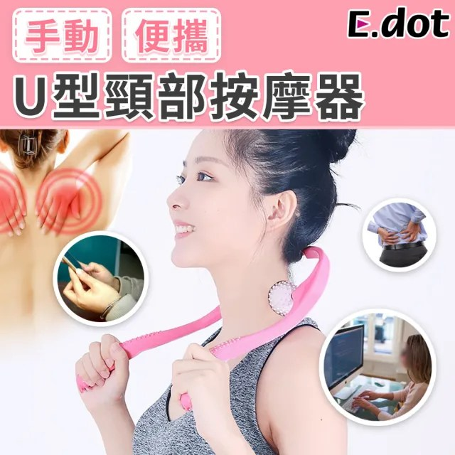 【E.dot】U型肩頸按摩器