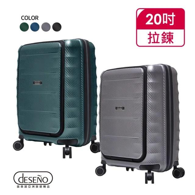 【Deseno笛森諾】沃恪商務 20吋前開式行李箱(多色任選)