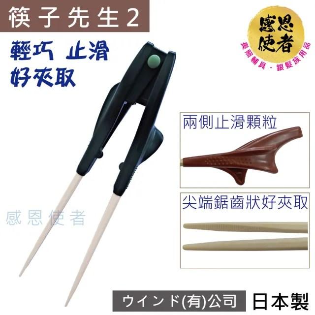【感恩使者】筷子先生-新款 E1586 輕巧 止滑 好握 -日本製(輔助餐具-老人餐具-輔助筷)