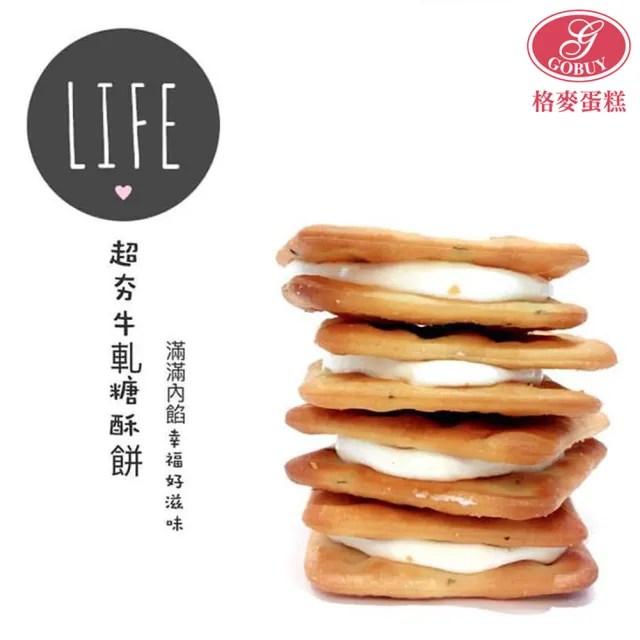 【格麥蛋糕】超夯牛軋餅12入*4盒/香蔥奶香(日韓客來台首選)