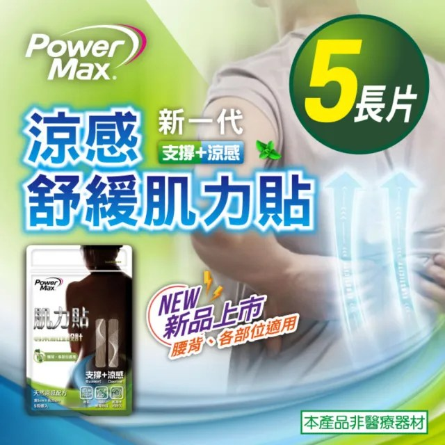 【POWERMAX 給力貼】腰背涼感肌力貼(腰背/清涼涼感/肌貼/貼布/痠痛酸痛/久坐久站)