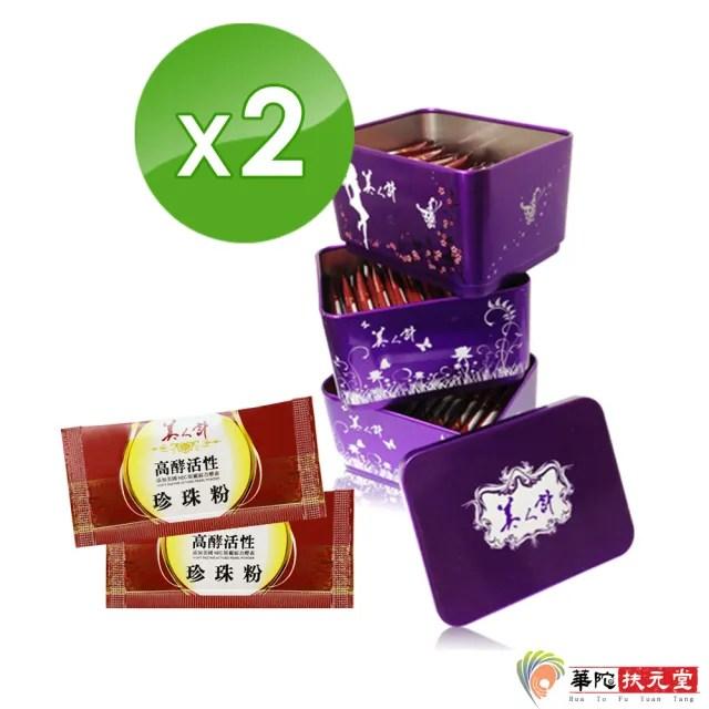 【華陀扶元堂】momo獨家-高酵珍珠粉-紫色限量版2盒(120包/盒)
