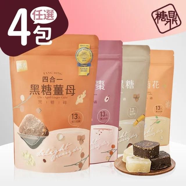 【糖鼎】黑糖茶磚x4大包任選(30gx13顆/包;四合一黑糖薑母/桂圓紅棗/玫瑰四物/原味黑糖/冰糖菊花)