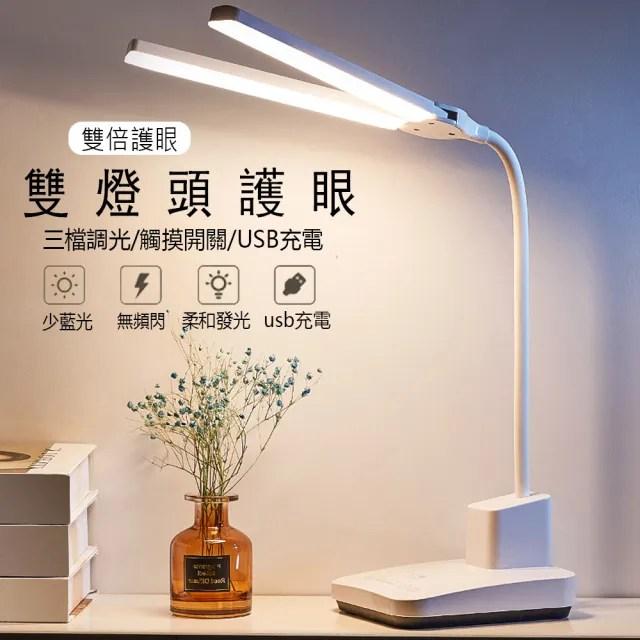 【kingkong】LED雙觸控式護眼檯 照明燈 多功能雙檯燈 三色切換 USB充電小夜燈 床頭檯燈(可旋轉 大面積照射)
