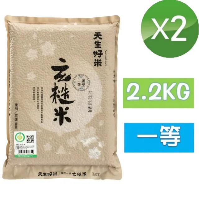 【天生好米】履歷一等玄糙米2.2KG(2入組)