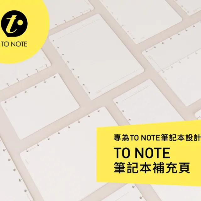 【TO NOTE】A5 方格/橫線/空白 補充頁(三款可選/Lite/Colour/香菇孔筆記本/活頁本/內頁/補充包)