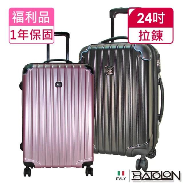 【Batolon 寶龍】福利品 24吋  極致愛戀TSA鎖加大PC硬殼箱/行李箱(5色任選)
