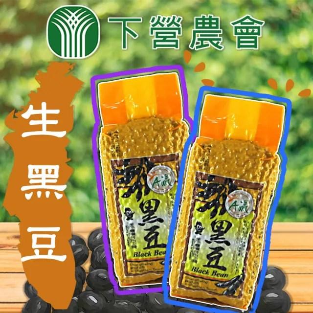 【下營農會】生黑豆-600g-包(三包一組)