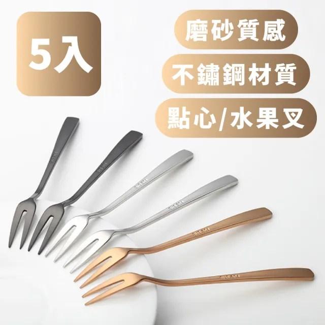 【餐廚用具】北歐風304不鏽鋼水果叉5入(蛋糕叉 甜品叉 點心叉)