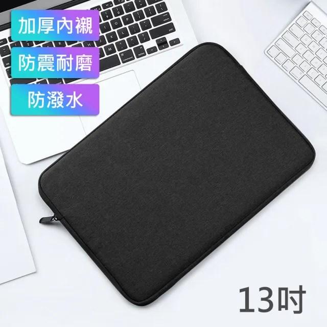 【BUBM】Macbook 13吋輕巧纖薄純色收納內袋防撞防潑水保護筆電包/內膽包(黑色)