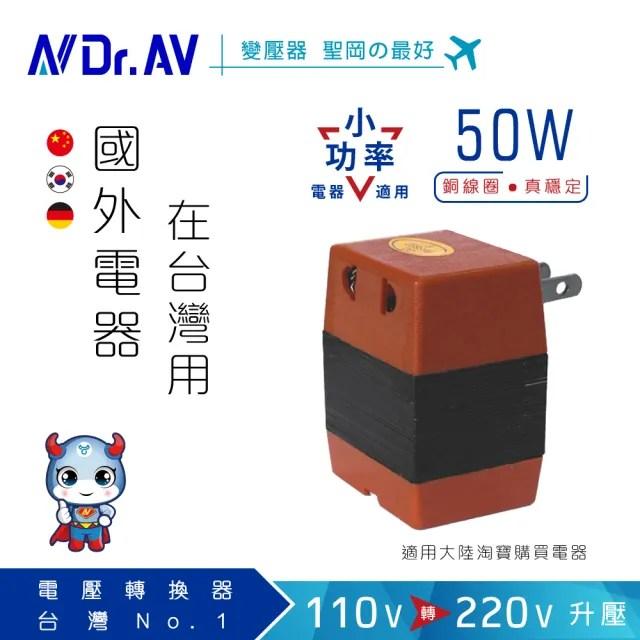 【Dr.AV 聖岡科技】SC-5000 110V變220V數位電壓變換器50W國外電器台灣用(升降壓、電壓調整器、變壓器)