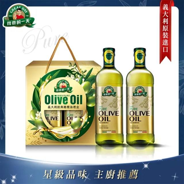 【得意的一天】義大利經典橄欖油禮盒(1L*2)